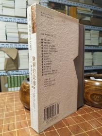 猞猁的故事  列维 斯特劳斯文集11  精装 一版一印