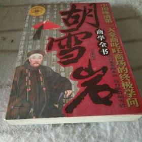 胡雪岩商学全书