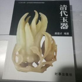 三彩文库丛书: 清代玉器(铜版纸彩印64开本)1版1印.