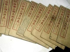 大字古本 绘图三国志演义 (120回全)图书按实物拍照,有二、三本封面封底有缺损,封面1-12阿拉伯数字 见图片