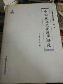 中国农业文化资产研究  第一卷