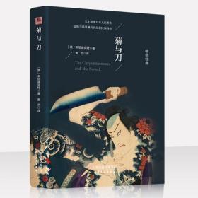 菊与刀(全译本精装插图本)