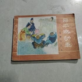 连环画 金鞭传 9 昌平寨劫车