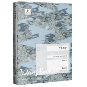 石头世界(修订版) 蓝色东欧第1辑 塔杜施·博罗夫斯基