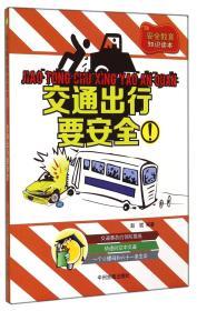 安全教育知识读本 交通出行要安全