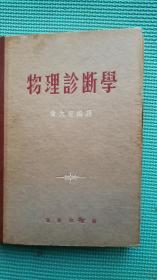 物理诊断学(修订版)1955年印
