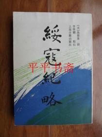 绥寇纪略(32开 92年一版一印 仅印2000册)