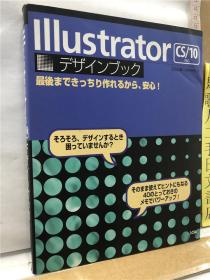 ILLUSTRATOR CS/10对应 デザインブック 最后まできっちり作れるから、安心!ソシム 日文原版16开电脑相关