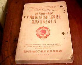 中国人民政治协商会议广西僮族自治区第一届委员会第四次全体会议汇刊