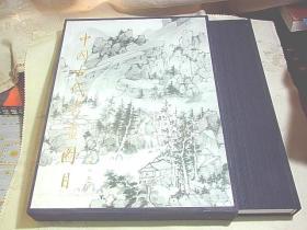 中国古代书画图目 十一《精装带套盒》
