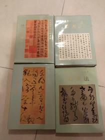 中华五千年文物集刊 法书篇 四册合售 1.6.9.13