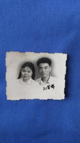 老照片 夫妻合影照