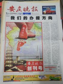 【报纸创刊号】安庆晚报 2006年9月19日【创刊号】【88版】【我们的办报方向】