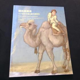 中国嘉德2010秋季拍卖会 开拓与奠基---二十世纪中国油画