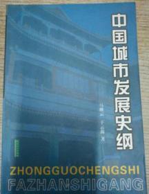 中国城市发展史纲 于云汉、马继云  著 天津人民出版社 9787201027111