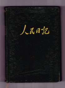 老空白精装日记本《人民日记》 浮雕封面