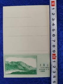 五十年代美术封 红色题材 雕版印刷《井冈山》近全品,孔网唯一一枚。