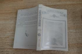 卫斯理科幻小说珍藏集.18  有字迹