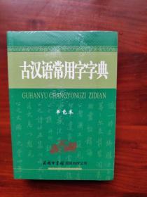 古汉语常用字字典(单色本)