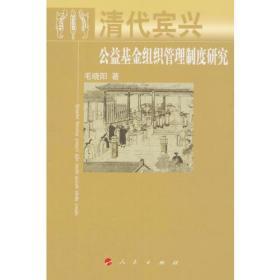 清代宾兴公益基金组织管理制度研究(全新正版  可开发票)