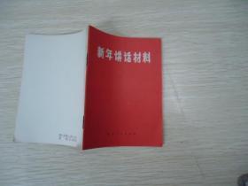 新年讲话材料(1974年)