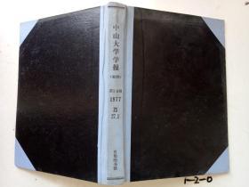 中山大学学报(哲学社会科学版)1977 1-6精装合订本