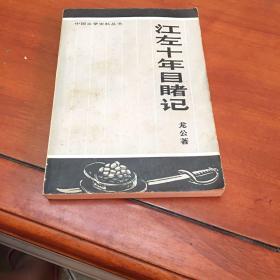 中国文学史科丛书江左十年目睹记