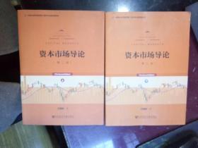 资本市场导论 【上下册】 第二版