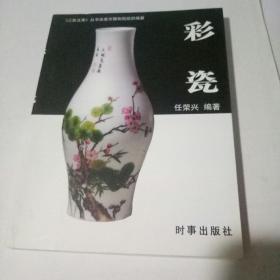 三彩文库丛书: 彩瓷 (铜版纸彩印64开本)1版1印.