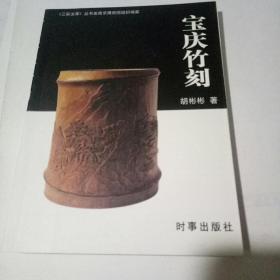 三彩文库丛书: 宝庆竹刻(铜版纸彩印64开本)1版1印.
