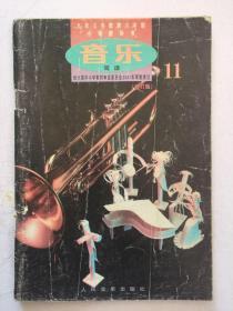 九年义务教育六年制小学教科书 音乐(简谱)  第十一册