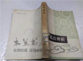 成语辨析 倪宝元 中国社会科学出版社 1979年10月 32开平装