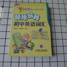 小顽子趣味漫画英语:轻松玩转初中英语词汇