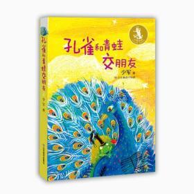 新书--少军作品:孔雀和青蛙交朋友