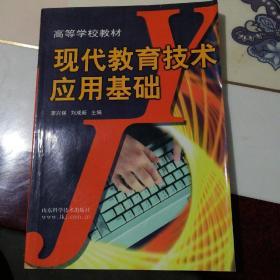 现代教育技术应用基础