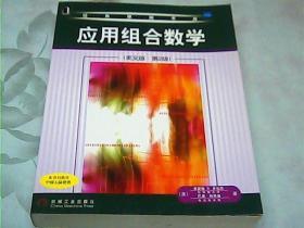 应用组合数学(英文版)(第2版)