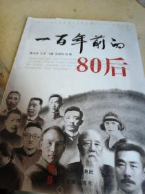 一百年前的80后