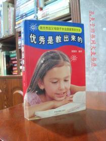 《优秀是教出来的:西方杰出父母助子女出类拔萃的方法》中国发展出版社
