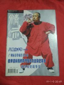 精武(2004年3月)