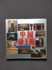 中国帝王陵