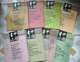 中国书法2000 年(1,2,3,6,7,9,11,12)