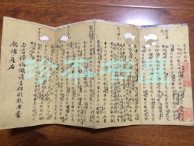 清代 精抄本 私熟点评学生作业 12开 折经装