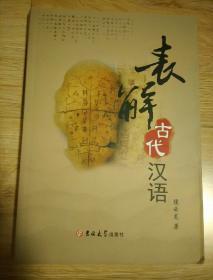 表解古代汉语