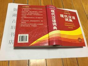 现代汉语词典(汉英对照2003年版)