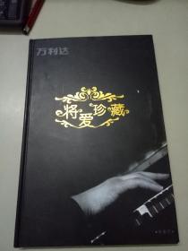 将爱珍藏  万利达VCD