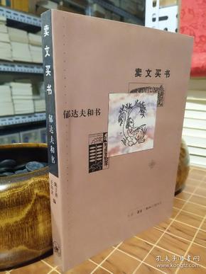 卖文买书 郁达夫和书 平 装 一版二印