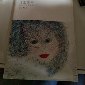日光流年  申玲作品2006~2011