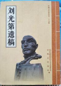 《刘光弟遗稿》