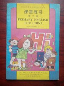 小学英语课堂练习第二册,小学英语1993年1版,小学英语练习,