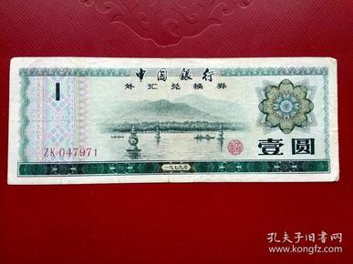 中国银行外汇兑换券   【壹元】